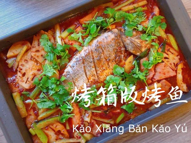 贝贝小厨·烤箱版烤鱼