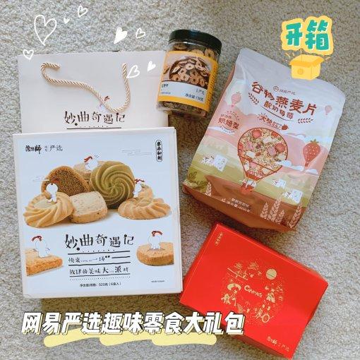 测评:网易严选零食大礼包,日式抹茶煎饼,谷物燕麦片,红枣干