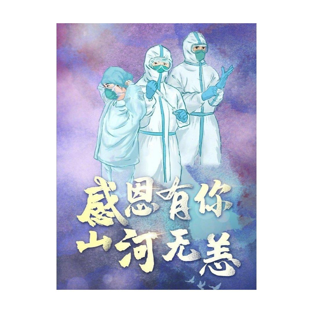 5.12国际护士节,致敬最美白衣天...