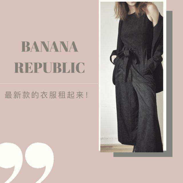 ❤️ 新潮流 ❤️衣服也可以进行月租啦!