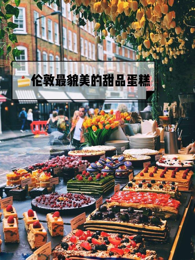 🇬🇧伦敦·探店|🍰颜值最高的甜品蛋...