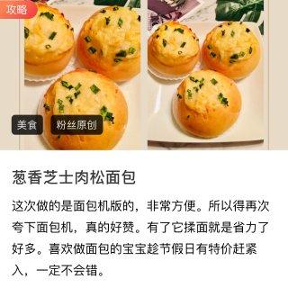 自制🍞椰蓉麻薯小面包...