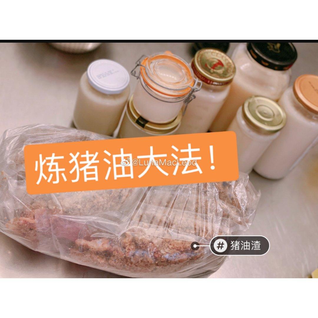 【自创懒人版炼猪油大法】