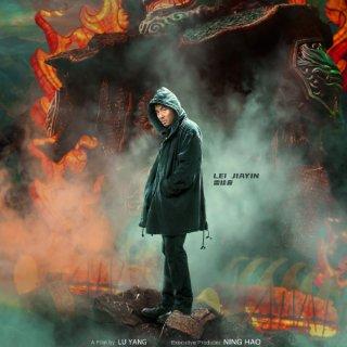 刺杀小说家 2.12澳洲上映!——只要相...