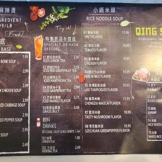 Qing Shu■麻辣烫▪︎小锅米线 DIY自己的美味