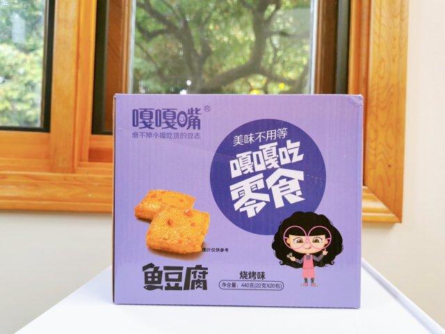 零食推荐:嘎嘎嘴鱼豆腐