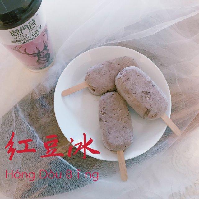 七夕快乐| 红豆冰糕生南国