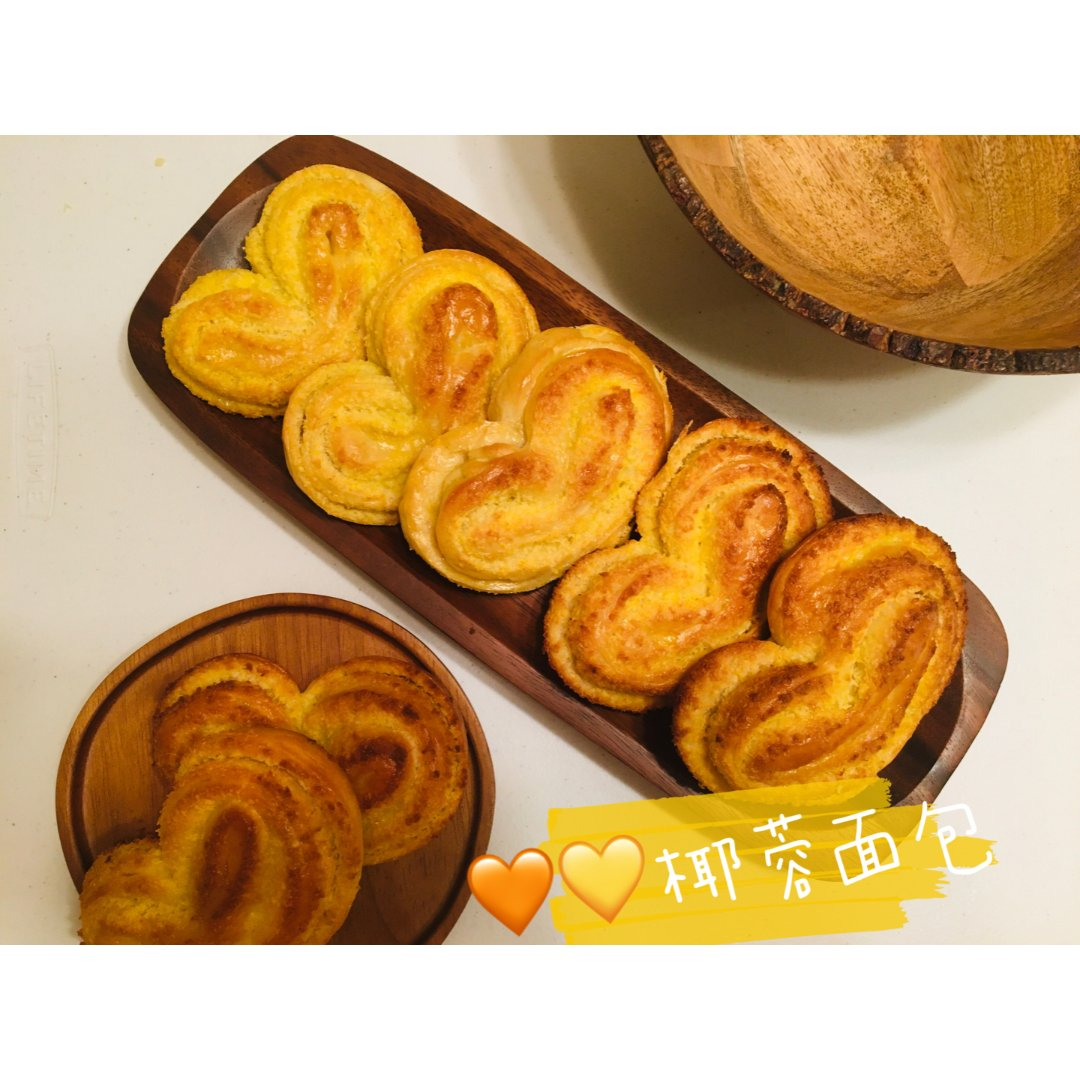 🧡💛椰蓉爱心包|做个面包都是爱你的形状