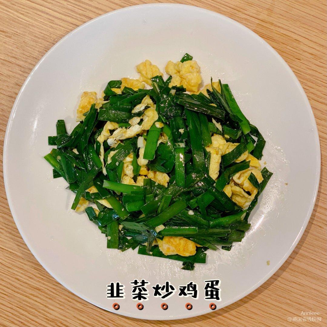吃饭打卡 韭菜炒鸡蛋🥚...