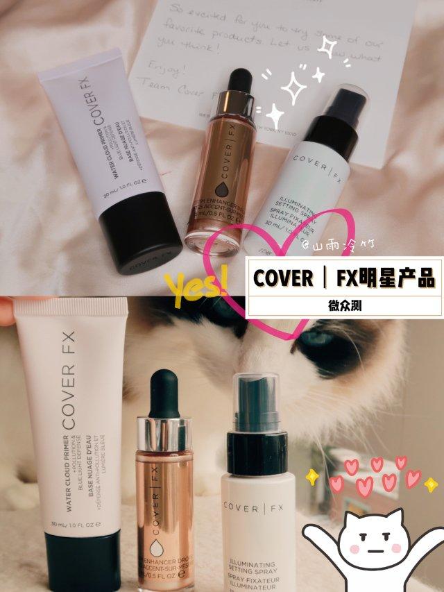 微众测|低调黑马彩妆COVER FX✨