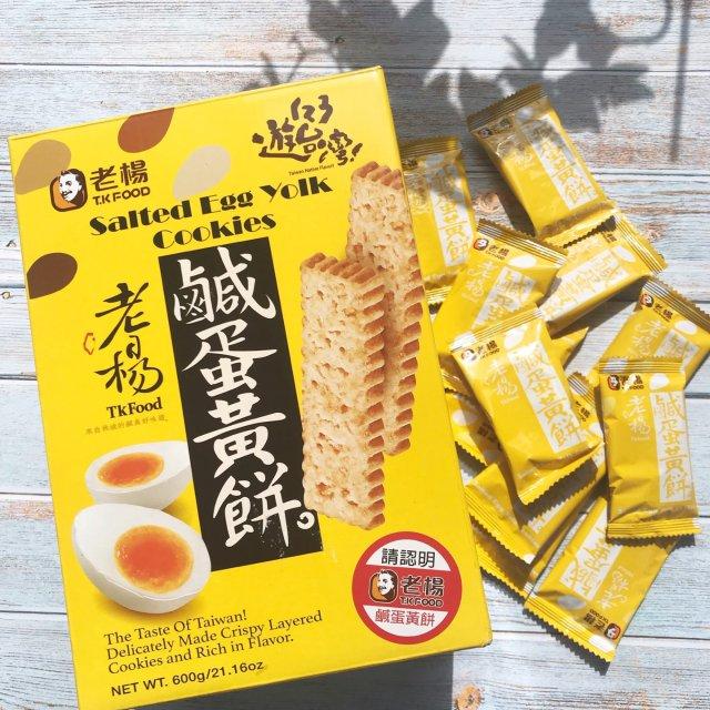 越吃越喜欢的老杨咸蛋黄饼干