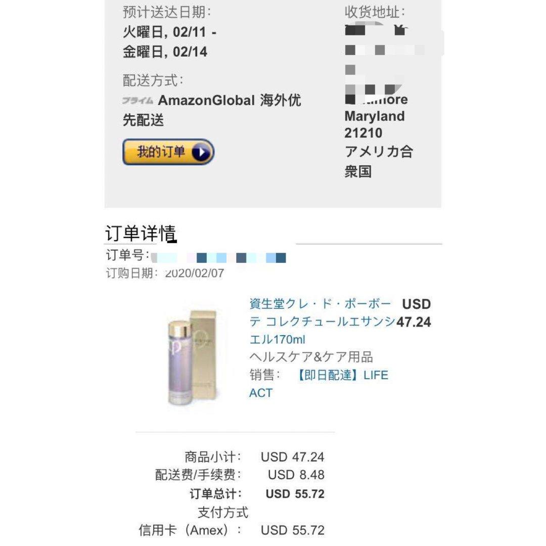 记第一次日本海淘亚马逊 CPB水磨精华