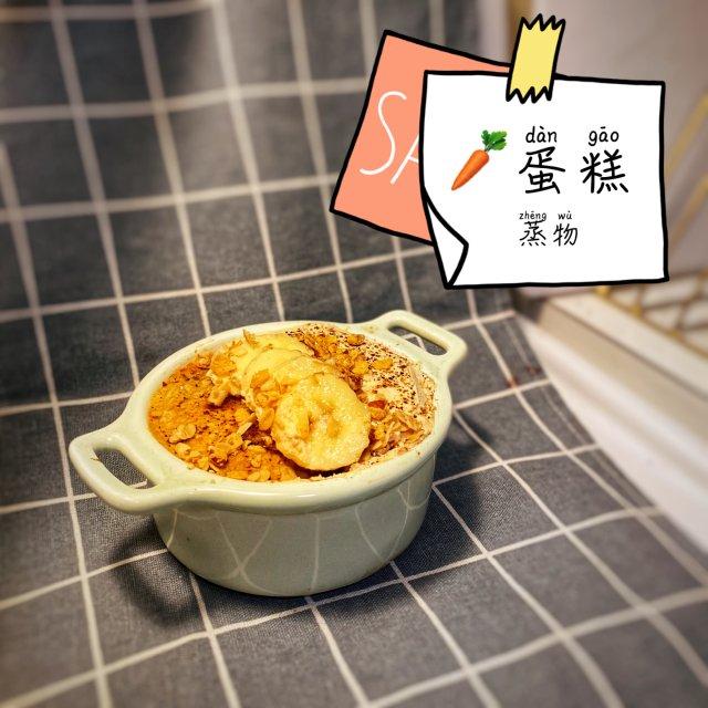北鼎陶瓷小盅系列 健康版的胡萝卜蒸...