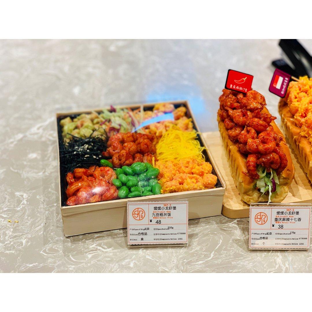 美食分享 | 超豪华九宫格小龙虾饭