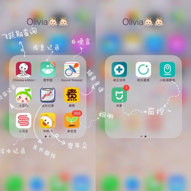 💪超实用超精简喂养app推荐