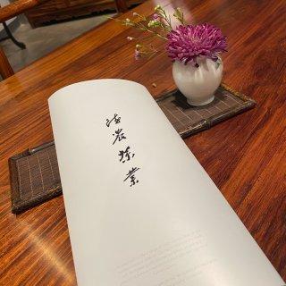 靜下來好好放鬆欣賞茶的藝術—Denong Tea 微眾測