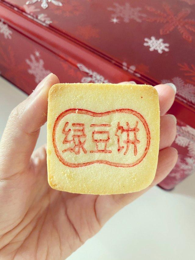 我爱稻香村之绿豆饼