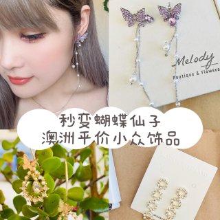 Melody boutique