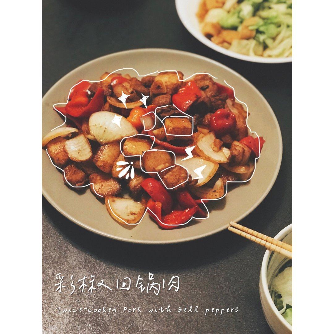 吃过都说超好吃的家常菜|彩椒回锅肉🌶️