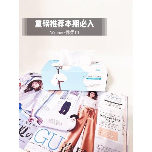 微众测|Winner升级平纹版棉柔巾·每日都需要它!
