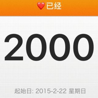 2020爱你2000遍
