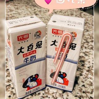 光明X大白兔🐰牛奶:熟悉配方里的童年好味🥳附赠隐藏吃法哟
