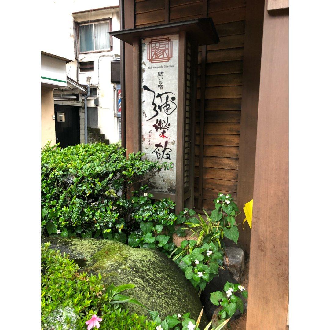 #20: 箱根温泉旅馆推荐 一 弥荣馆