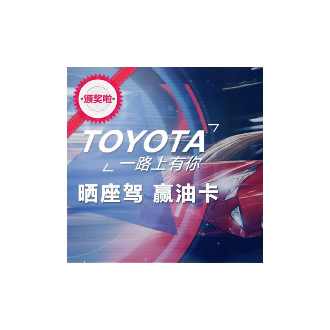 【颁奖集合:Toyota有奖晒货+...