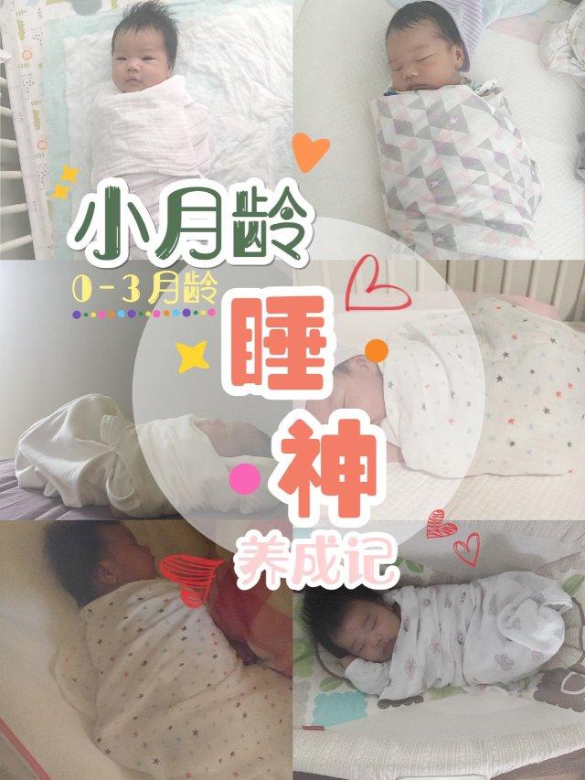 👶🏻小月龄睡神养成记—常见问题总汇