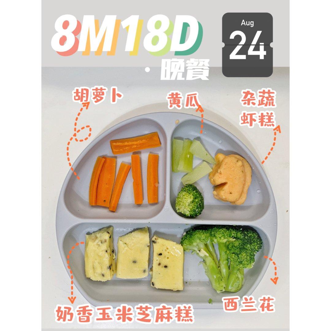 8M18D补卡 红色的胡萝卜之辅食...