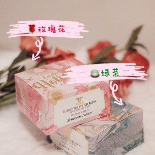 微众测 | 🌹玫瑰🍵抹茶的JAYJUN透亮眼膜