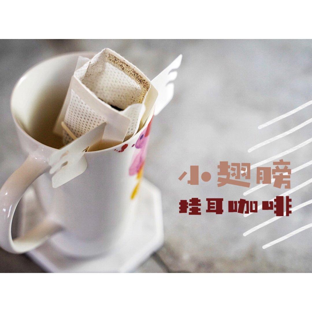 小翅膀挂耳咖啡☕️来自DAISO的惊喜
