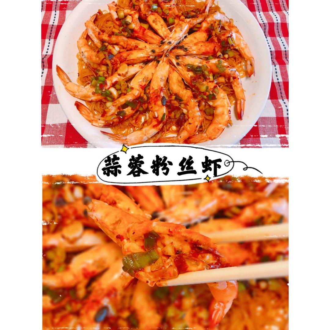 鲜嫩入味的蒜蓉粉丝虾🦐 | 15分...