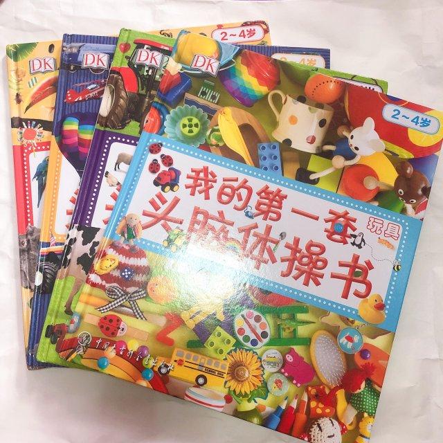 💖2-4岁开发孩子智力图书推荐.必入之一
