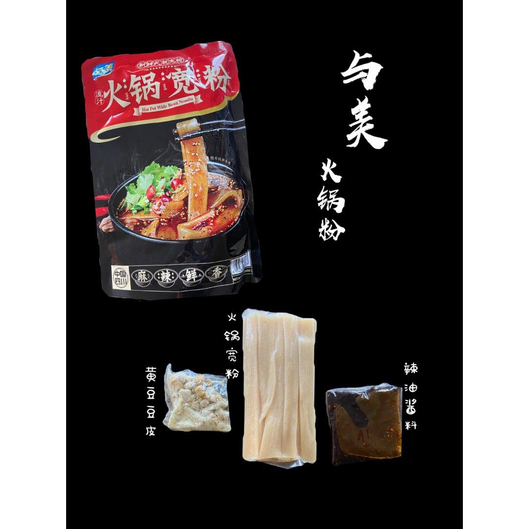 亚米🔸与美火锅宽粉❤️不吃火锅也能嗦粉🔸