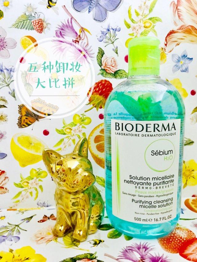 【微众测】Bioderma蓝水|空...