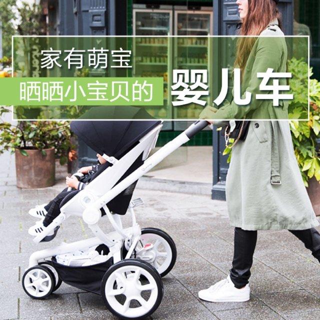 晒货活动:婴儿车<br /> <b...
