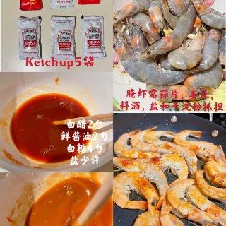 🧧茄汁油焖大虾🍤🍤🍤...