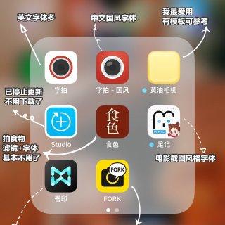 博主手机里都有哪些app?修图必备35款...