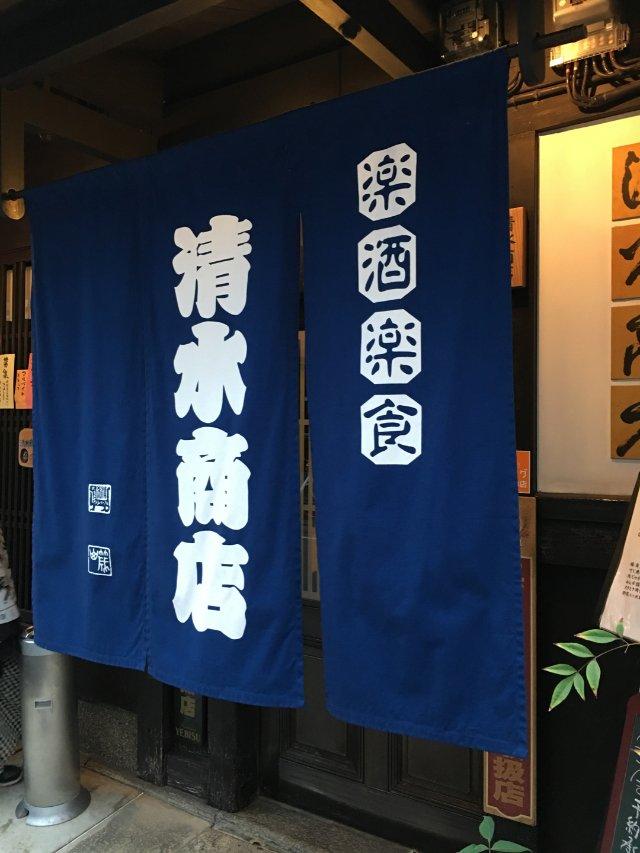 背景墙#9: 京都居酒屋探店 一 ...