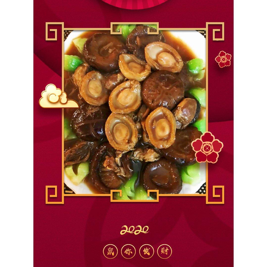 年夜菜|红烧鲍鱼