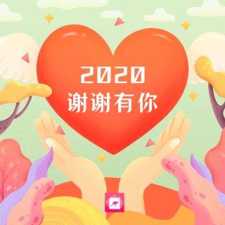 2020谢谢有你 感恩礼物全球配送🌍...