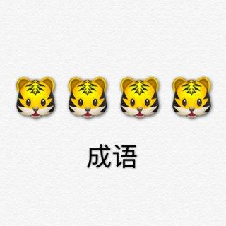 Emoji猜词 🤓🤓聚会玩点不一样的...