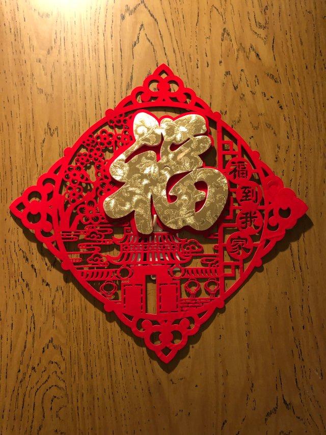 中国式的Wreath