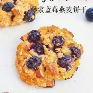 0糖油‼️爆浆蓝莓燕麦曲奇|免烤箱减脂吃...
