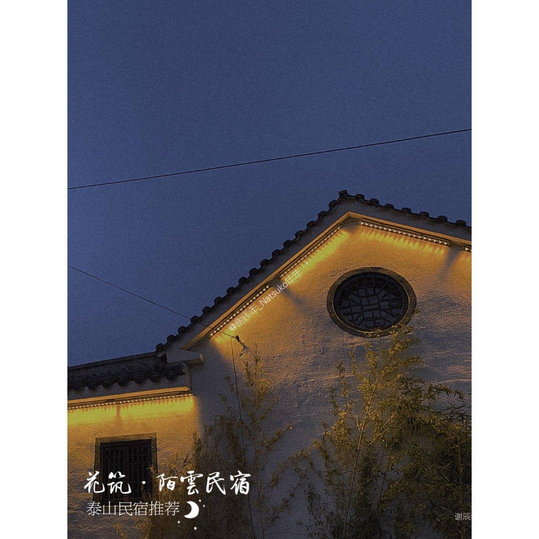 泰山旅行攻略❗️泰山民宿推荐🏠...