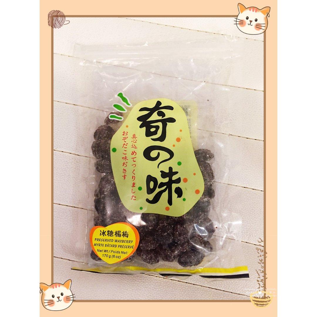 【奇之味】冰糖杨梅