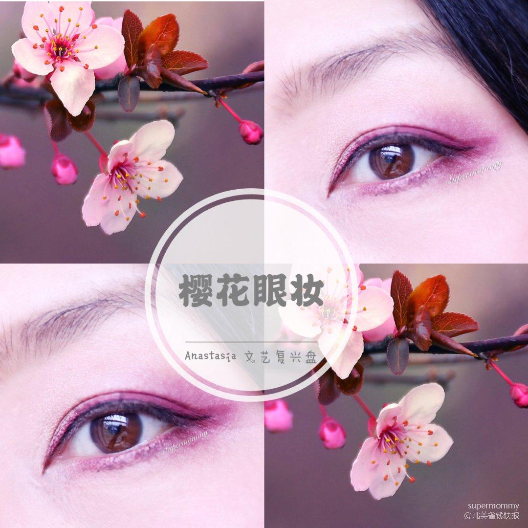 🌸DIY新年妆容/双层眼线樱花眼妆🌸