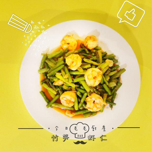 芦笋炒粉虾💗五星⭐️粉虾重点推荐
