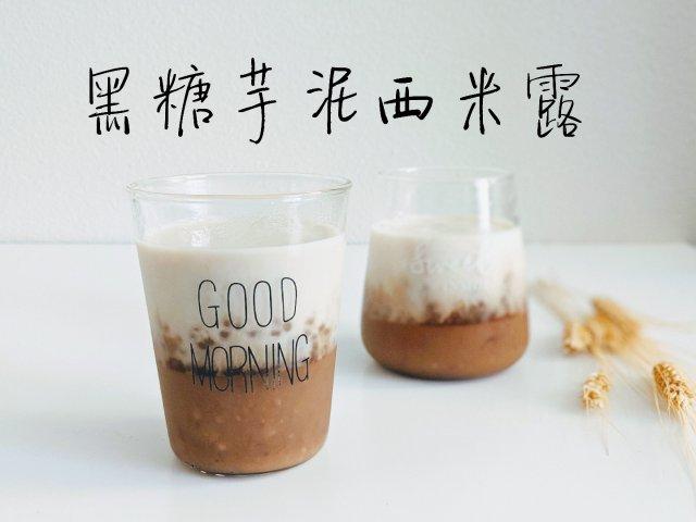 #自制高颜质饮品| 黑糖芋泥西米露...